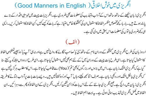 Good Manners in English