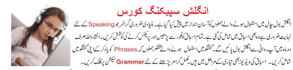 english-speaking-course-in-urdu